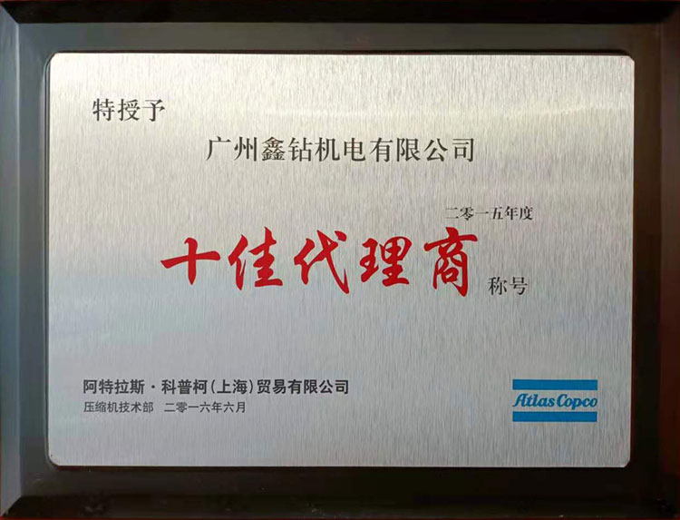 鑫钻十佳代理商荣誉