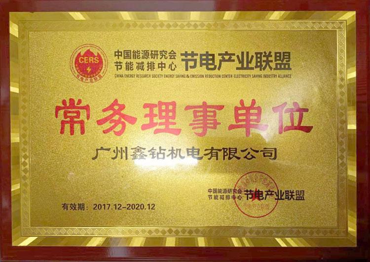 中国能源研究会常务理事单位荣誉