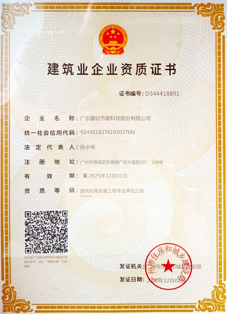 鑫钻建筑业企业资质证书