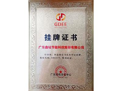 鑫钻广东交易中心挂牌证书