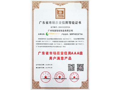 鑫钻广东省市场质量信用等级证书