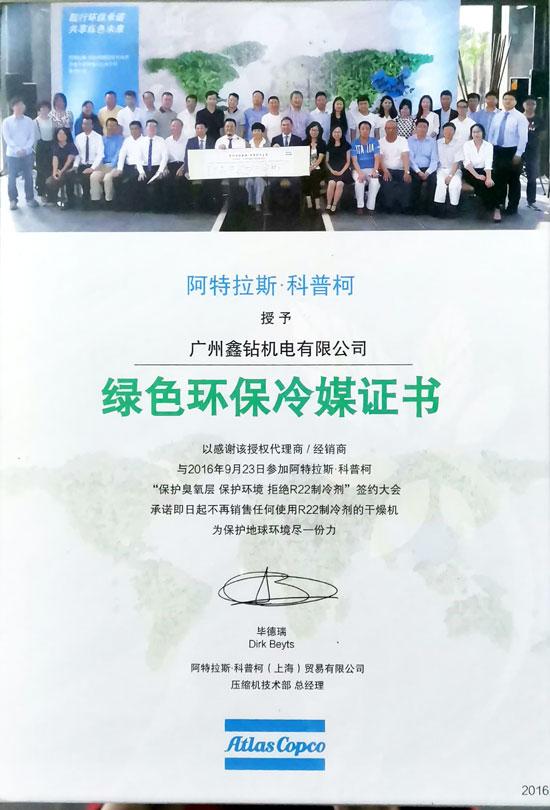 鑫钻绿色环保冷媒证书