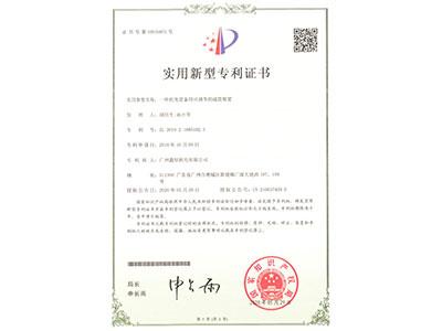 鑫钻实用新型专利证书