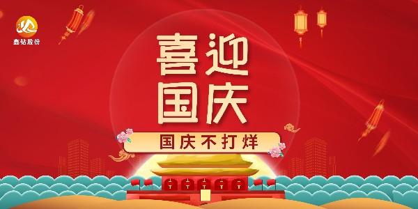 国庆节不打烊,鑫钻股份预祝您国庆节快乐,万事顺心!