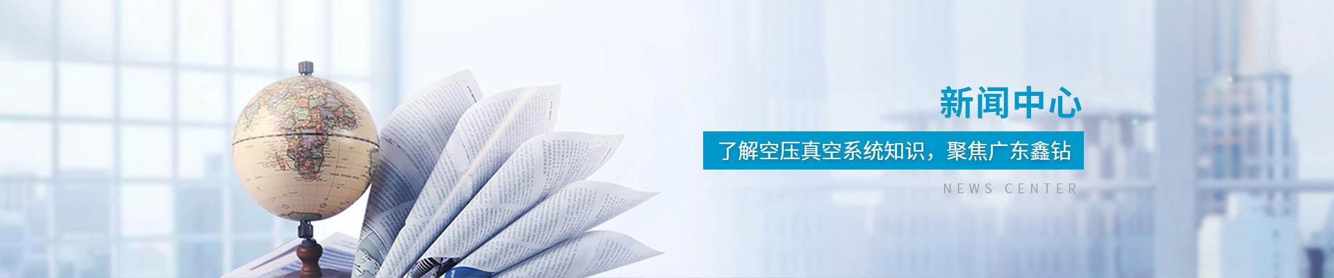 鑫钻:了解空压真空系统知识,聚焦广东鑫钻