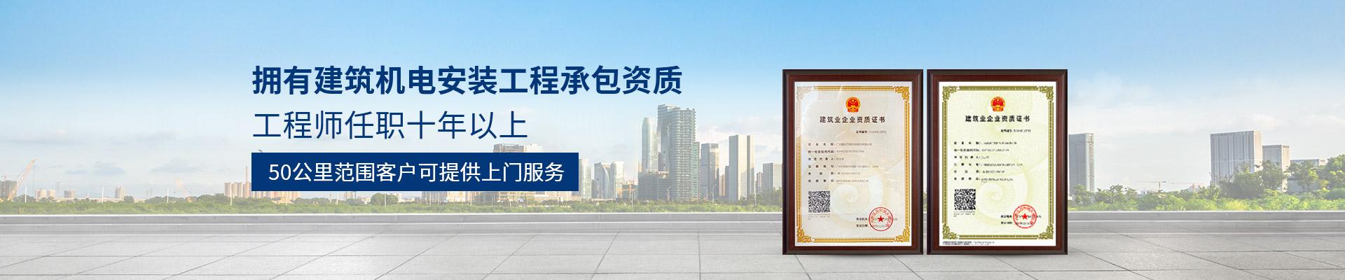 鑫钻:拥有建筑机电安装工程承包资质