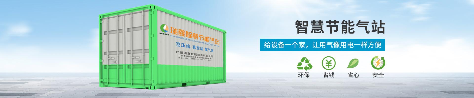 鑫钻:智慧节能气站,给设备一个家,让用气像用电一样方便