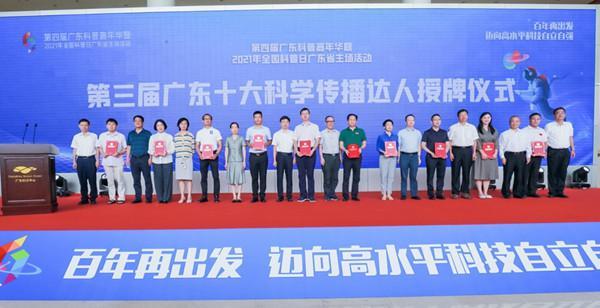 第四届广东科普嘉年华正式拉开帷幕 智慧节能气站现场打卡