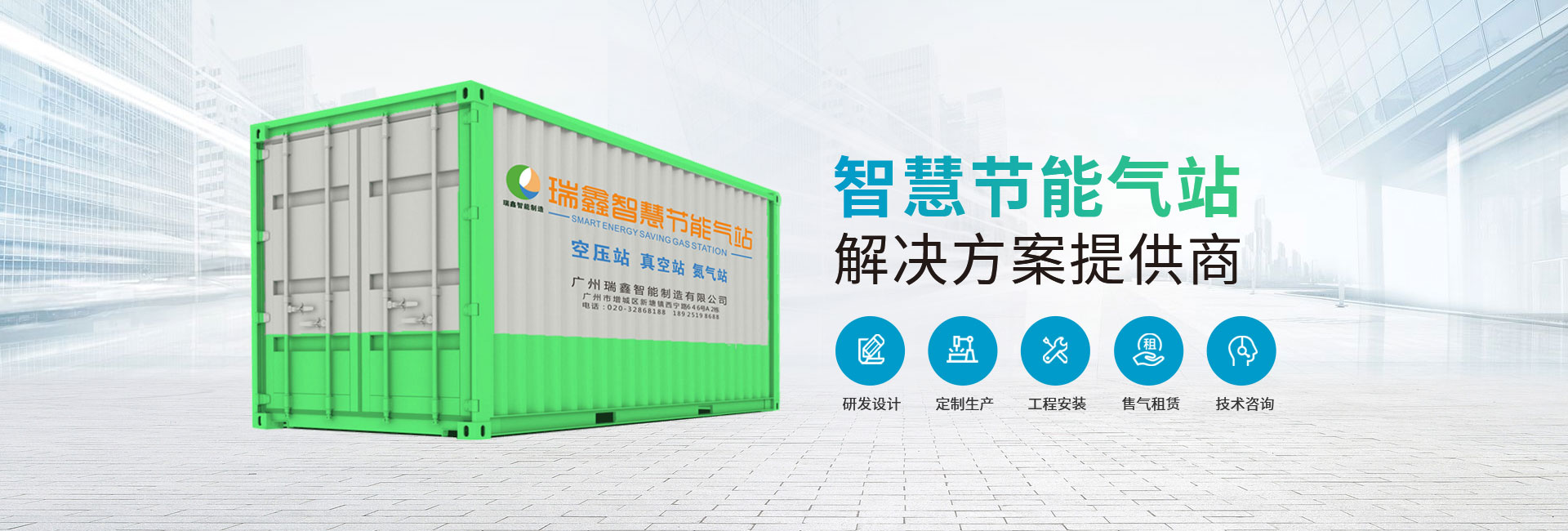 鑫钻:慧节能气站解决方案提供商