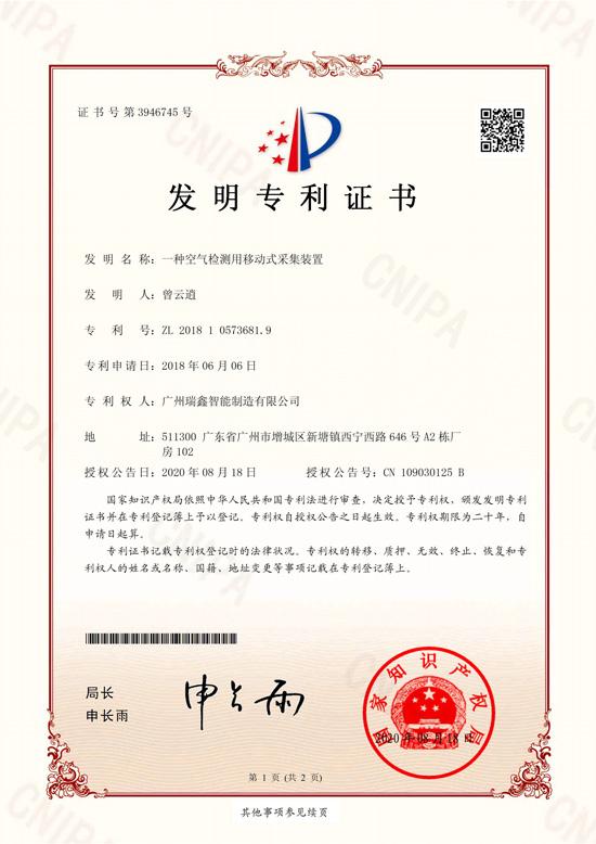鑫钻发明专利证书