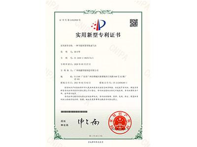 鑫钻节能智慧型集成气站专利证书