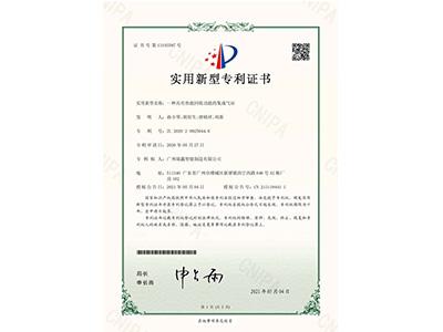 鑫钻具有热能回收功能的集成气站专利证书