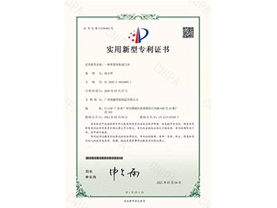 鑫钻智慧型集成气站专利证书