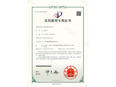 鑫钻智慧节能空压气站专利证书