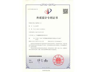 鑫钻集成气站外观设计专利证书