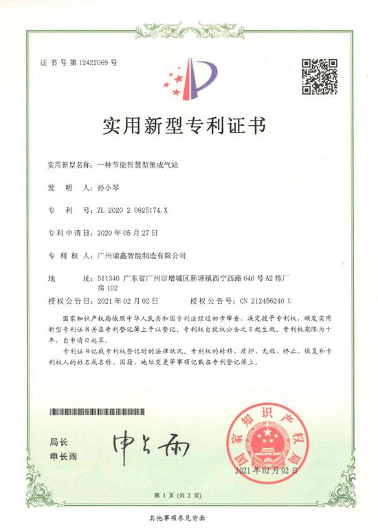 鑫钻节能智慧型气站专利证书