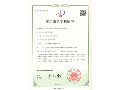 鑫钻具有冷凝水回收利用功能的集成气站专利证书