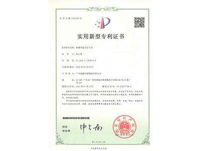 鑫钻智慧节能空压气站实用新型专利证书