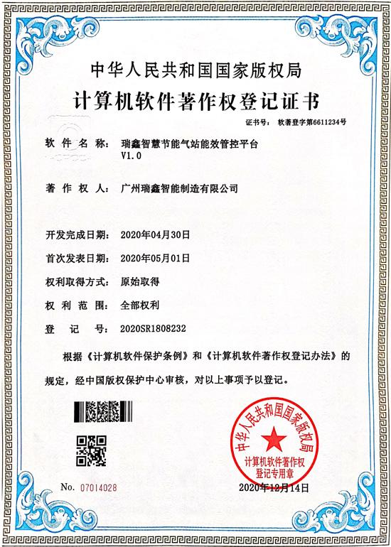 鑫钻软件著作证书