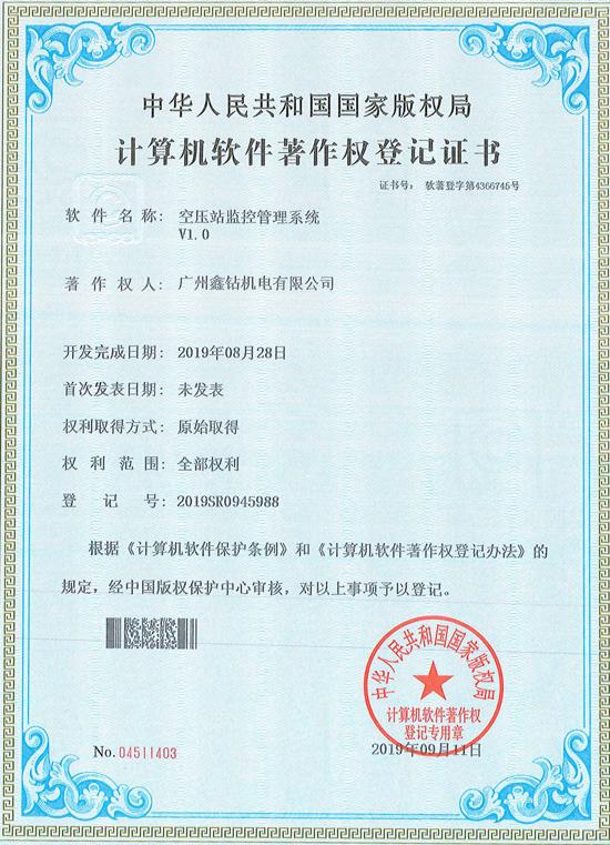 鑫钻空压站监控管理系统V1证书