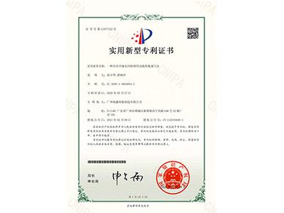 鑫钻冷凝水回收利用功能的集成气站专利证书