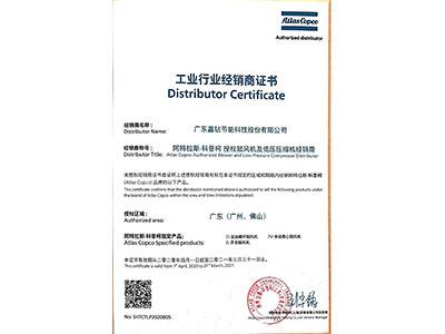 鑫钻工业行业经销商证书