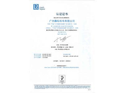 鑫钻劳式质量认证证书